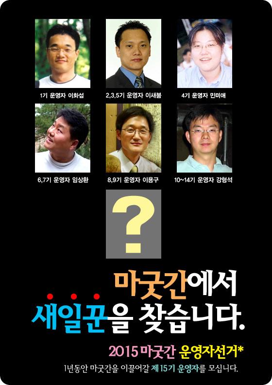 15기운영자선거.jpg