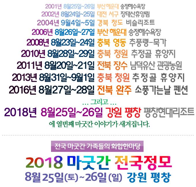 2018전국정모.jpg