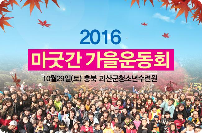 2016가을운동회.jpg