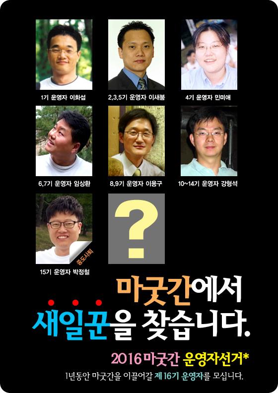 16기운영자선거.jpg