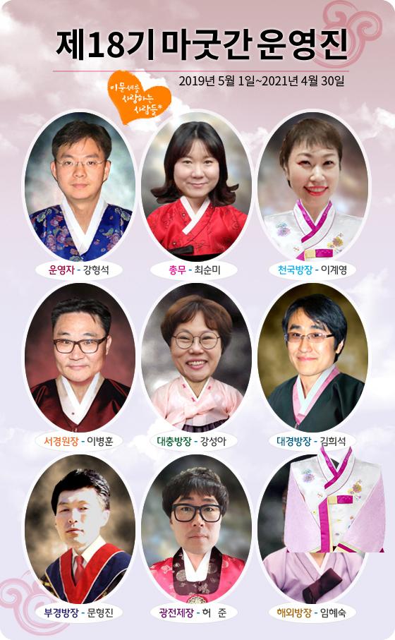 18기마굿간운영진명단2.jpg