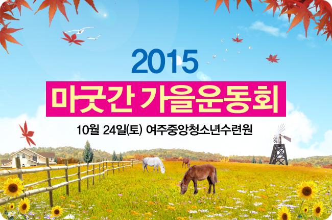 2015가을운동회.jpg