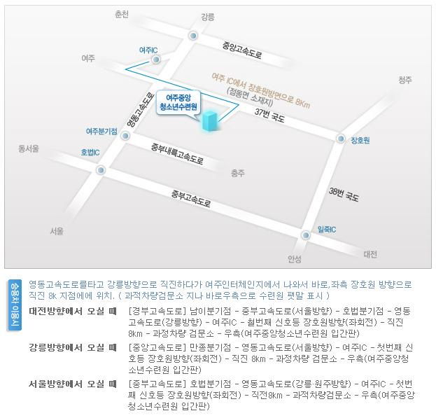 여주중앙청소년수련원_약도.jpg : 2015 마굿간 가을운동회 (10.24,토 경기여주)