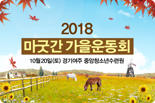 2018가을운동회.jpg