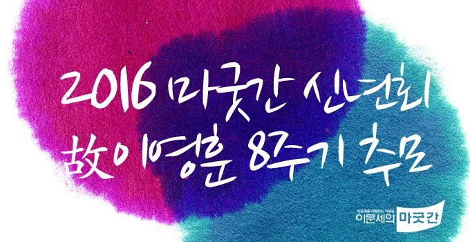 2016신년회,이영훈추모.jpg