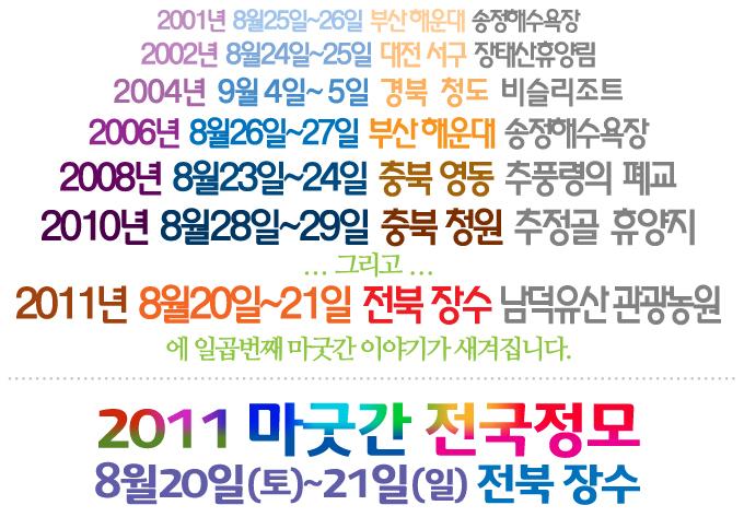 2011am_title_.jpg