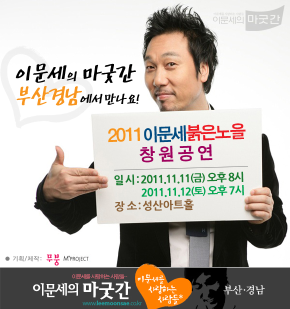 2011붉은노을_창원배너.jpg