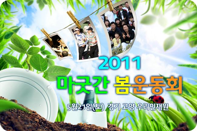 2011sp_m.jpg