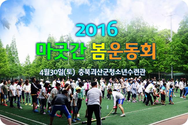 2016봄운동회.jpg