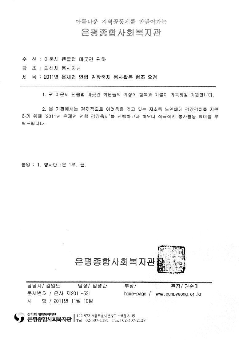 복지관 김장 공문1.jpg