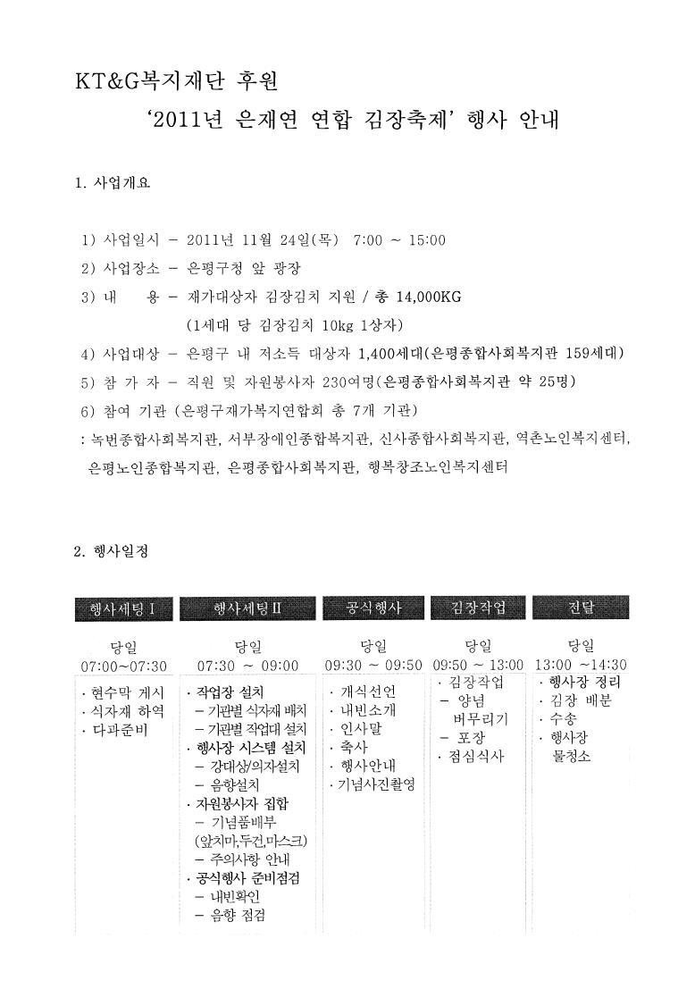 복지관 김장 공문2.jpg